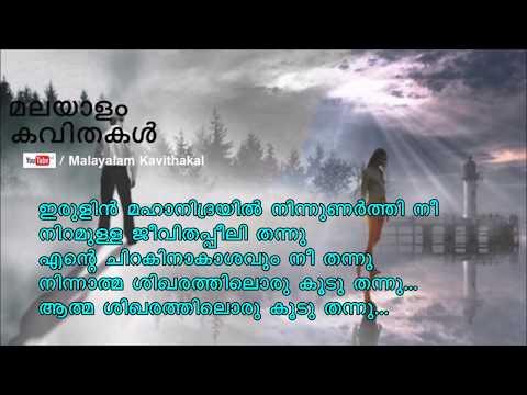 Irulin Mahanidrayil Malayalam kavitha with lyrics | ഇരുളിൻ മഹാനിദ്രയിൽ