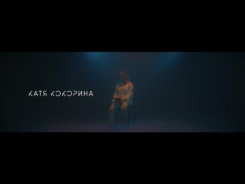 Смотреть клип Катя Кокорина - Ты Для Меня Свет