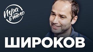 ХЕЙТ ДЗЮБЫ, БУДУЩЕЕ СЛУЦКОГО, КРУТОСТЬ АБРАМОВИЧА | Роман Широков