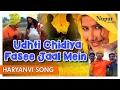 Download Udhti Chidiya Fasee Jaal Mein   Surender Romio   Popular Haryanvi Song   Nupur Audio MP3 song and Music Video