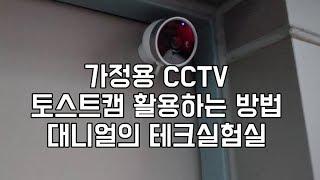 클라우드 기반 IP카메라 토스트캠 가정용 CCTV로 이…