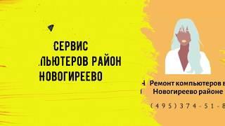 Ремонт компьютеров в Новогиреево | Ремонт ноутбуков в Новогиреево| Ремонт Mac +7(495)374-51-88