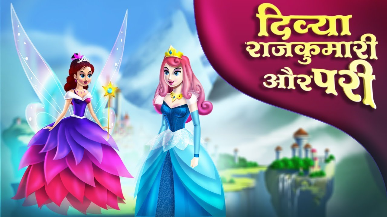 दिव्या राजकुमारी और परी | Princess And Magical Fairy | Hindi Kahaniya | Fairy Tales Stories in Hindi