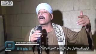 مصر العربية | الراوي أشرف الليثي يحكي ذكرياته مع
