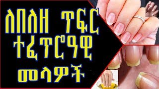 Home Remedies For The Healthiest Nails in Amharic
