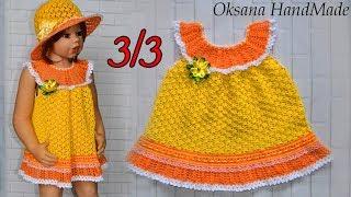 МК+схема по вязанию детского летнего сарафанчика. Часть 3/3. Summer dress crochet