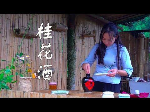 【山藥村老闆娘】一口酒缸,一樹桂花,農村姑娘用傳統手藝釀製桂花酒