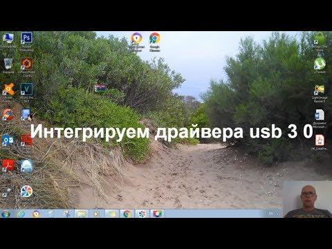 Интегрируем драйвера Usb 3 0 в дистрибутив Windows 7 /  ремонт компьютера