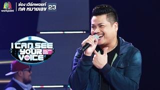 เพลง หล่อเลย - พลพล พลกองเส็ง I Can See Your Voice Thailand