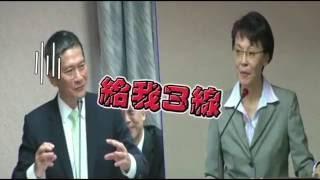 【政治必看】黃昭順政壇NG影片 不管看幾次還是很好笑--蘋果日報 20160530