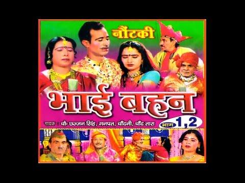 Nautanki  Bhai Bahan ( Uttamchandra ) | नौटंकी भाई बहन ( उत्तमचंद  ) | Dhola