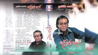 Dedudu Es (දේදුණු ඇස්) | Punsiri Soysa - Cassette