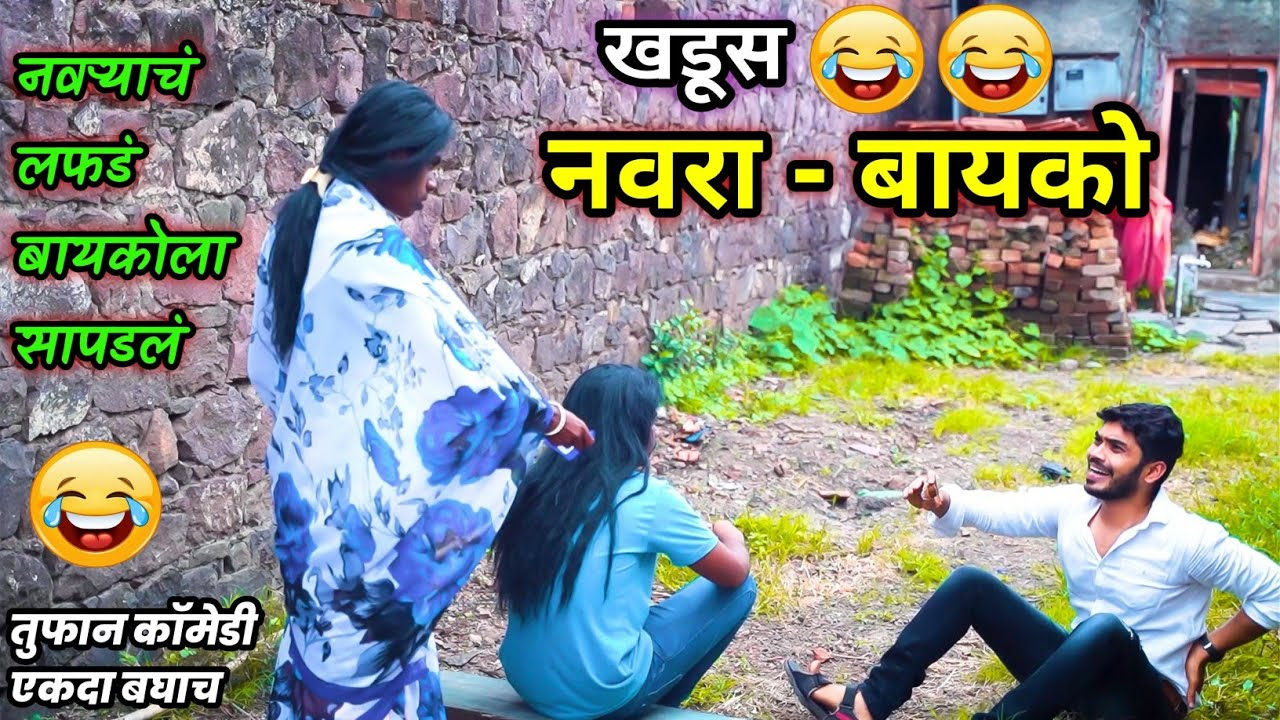 खडूस नवरा-बायको😂 khadus Navra Bayko😂 Husband-Wife Comedy Marathi Funny/Comedy video Vadivarchi Story