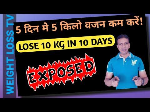 HOW FAST WE LOSE BODY FAT ? Tips in Hindi by WEIGHT LOSS TV  वजन मोटापा पेट की चर्बी कम करने के उपाय