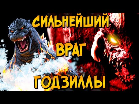 Разрушитель из фильма Годзилла против Разрушителя (способности, происхождение, формы)