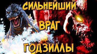 Кайдзю Разрушитель из фильма Годзилла против Разрушителя (способности, происхождение, формы)