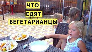 Что Едят Вегетарианцы. Вегетарианские Блюда в Витязево с Детьми. Чем нас Кормили
