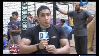 صباح دريم| رياضة تدريب الشارع.. قوة ومتعة وبطولات