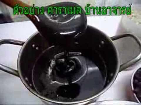 VCD ตัวอย่าง การทำน้ำเชื่อมคาราเมลเฉาก๊วยนมสด