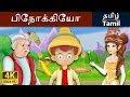 பிநோக்கியோ | Pinocchio in Tamil | Fairy Tales in Tamil | Tamil Stories | Tamil Fairy Tales