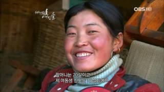 세계의 여인들 --- 여인천하, 중국 모수오족