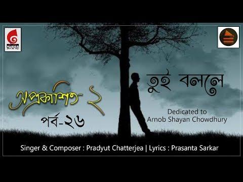 Aprokashito 2 | Tui Bolle | Pradyut Chatterjea | Arnob Shayan Chowdhury | Prasanta Sarkar