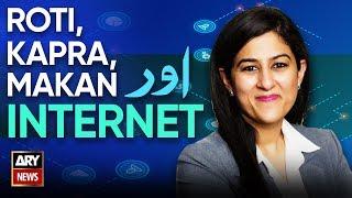Roti Kapra Makan Aur Internet Tania Aidrus Digital Pakistan