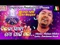 Biraja Saha Mo Pain - Monsoon Creatives |  Odia Brand  New Bhajan ft Pradip Palai | Malaya Mishra |.