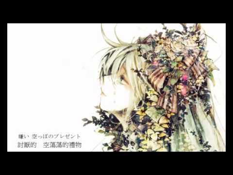 【中文字幕/Romaji Lyrics】Cryogenic by びびあん