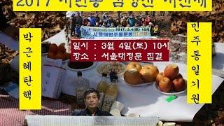 2017 서울대 민주동문회 삼성산 시산제