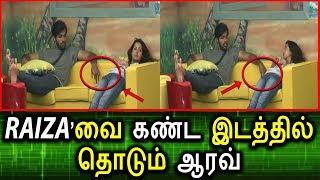 RAIZA'வை கண்ட இடத்தில்  தொடும் ஆரவ்  BIG BIGG BOSS Today Tamil 13th & 14th July 2017 Vijay tv Promo