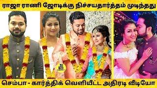 சற்றுமுன் ராஜா ராணி செம்பா நிச்சயதார்த்தம் முடிந்தது கல்யாண கோலத்தில் ஆலியா ! Aliya Manasa Marriage