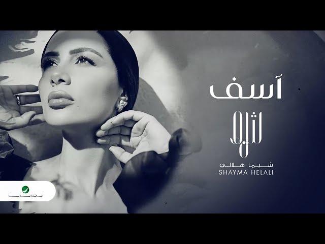 Shayma Helali ... Asef - 2021   شيما هلالي ... أسف - بالكلمات