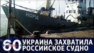 60 минут. Пираты Азовского моря: Украина захватила российское судно. От 03.04.18