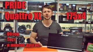 Pride Quattro XL обзор и замер мощности усилителя