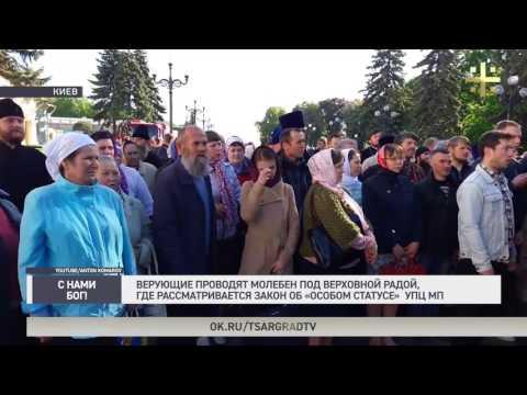 Верующие проводят молебен под Верховной радой, где рассматривается закон об особом статусе УПЦ МП