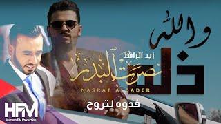 نور حلمي ونصرت البدر- فدوة لاتروح x زيد الراشد - والله ذله DJ M3Go [110 BPM]
