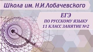 ЕГЭ по русскому языку 11 класс Занятие №2 Задание №9 Правописание приставок  И и Ы после приставок