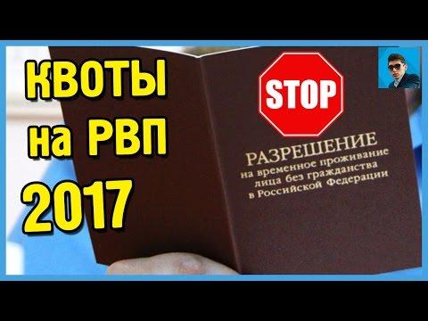 СКОЛЬКО КВОТ НА РВП 2017 В РОССИИ?
