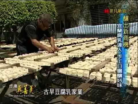 台灣真善美_宜蘭腐乳達人,釀出甘醇豆腐乳