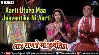 Aarti Utaro Maa Jeevantika Ni| Hina Rajput | Laaj Rakhje Maa Jeevantika | Gujarati Mataji Aarti Song