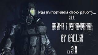[Стрим] - S.T.A.L.K.E.R.: Call of Chernobyl by Stason 174 ЗБТ Война группировок ver.3.0 #5