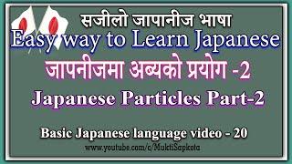 japanese particle-2|| जापनिज अब्यकाे प्रयाेग|| Basic Japanese Language -20