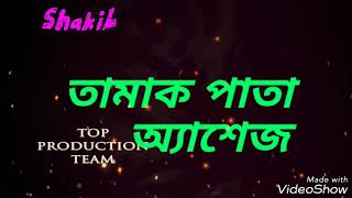 Tamak Pata By Ashes    তামাক পাতা    অ্যাশেজ    Lyrics
