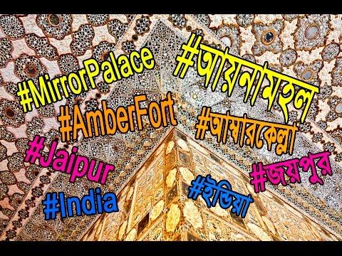 আয়না মহল | আম্বার কেল্লা | জয়পুর | ইন্ডিয়া | Mirror Palace | Amber Fort | Jaipur | India