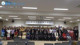 平成29年度静岡大学秋季入学式 SUTV NEWS(2017/10/5)