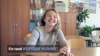 Кастинг и интервью одноклассников из фильма