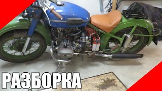 Разборка мотоцикла Урал перед покраской