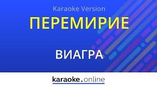 Перемирие - ВиаГра (Karaoke version)