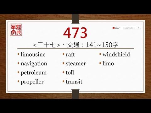 經典單字(高�字)-第473單元